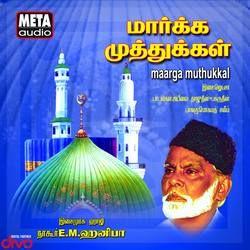 Maarga Muthukkal songs