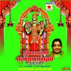 Meenakshi Suprapatam songs