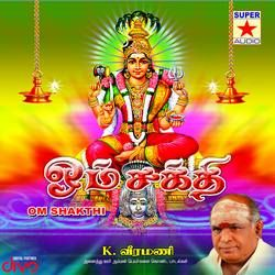Om Shakthi songs