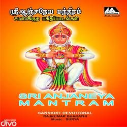 Sri Anjaneya Mantram songs