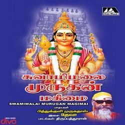 Swamimalai Murugan Magimai songs