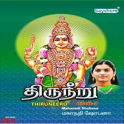 Thiruneeru - Part 2 songs