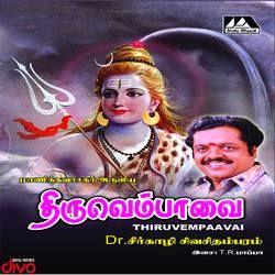 திருவெம்பாவை songs