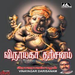 Vinayagar Darisanam songs