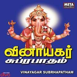 Vinayagar Suprabatham Songs Download, Vinayagar Suprabatham