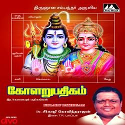 Kolaru Pathigam songs