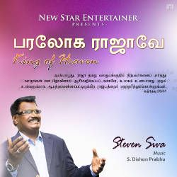 Listen to Neerae Yehovah songs from Paraloga Rajavae