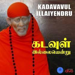 Kadavavul Illaiyendru songs