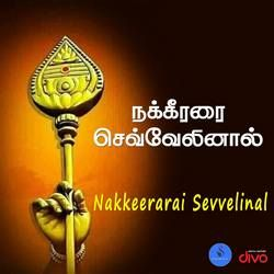 Nakkeerarai Sevvelinal songs