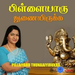 Pillaiyaru Thunaaiyirukka songs