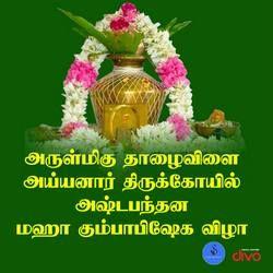 Thaalaivilai Ayyanaar songs