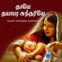 Thaaye Thayabara Sundariye songs