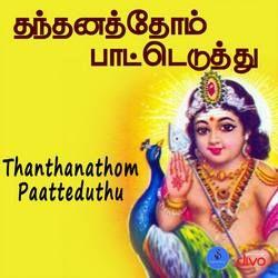 Thanthanathom Paatteduthu songs