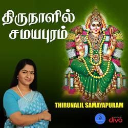 Thirunalil Samayapuram songs