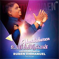 Uyarthiduvaen songs