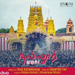 Nallur Muruga songs