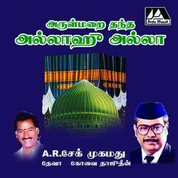 Arul Marai Thantha Allahu Allah songs