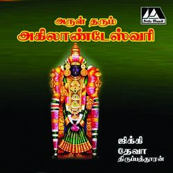 Arul Tharum Akilandeswari songs