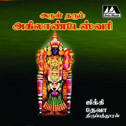 Arul Tharum Akilandeswari songs