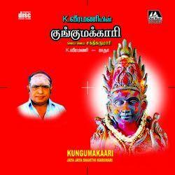 Jaya Jaya Sakthi Karumari songs