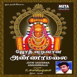 Jothi Vadivana Annaamalai songs