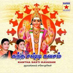 கந்த சஷ்டி கவசம் songs