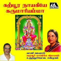 Listen to Kalaiyilae songs from Karpoora Nayagiyae Karumariiyamma