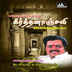 Keerthananjali songs