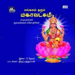 Mangalam Tharum Mahalakshmi songs