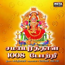Samayapurathal 1008 Potri songs
