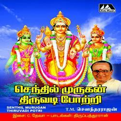 Listen to Kadalora Senthoorin songs from Senthil Murugan Thiruvadi Potri
