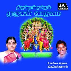 Listen to Kalai Thondridum songs from Thiruparankundram Murugan Perumai