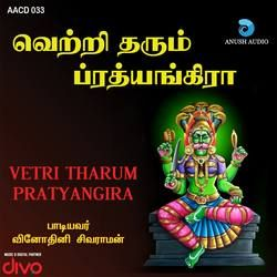 Vetri Tharum Pratyangira songs