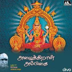 Ayyappan Avatharam songs