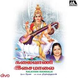 Listen to Ponnirame Kondavalae songs from Kaligambal Geethangal