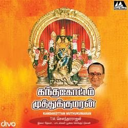 Listen to Sannithi Murai songs from Kandhakottam Muthukumaran