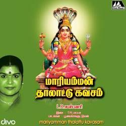 Mariyamman Thalattu Kavasam songs