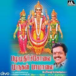 Listen to Vaa Manarai songs from Palamudirsolai Murugan Paamalai