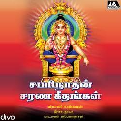 Sabarinathan Sarana Gethangal songs