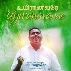 Uyiranavarae songs