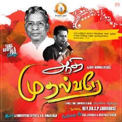 Aadhi Mudhalvarae songs