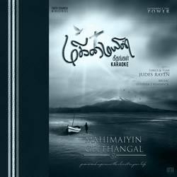 Mahimaiyin Geethanagal (Karaoke) songs