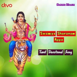 Swamiye Sharanam Appa songs