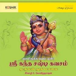 Sri Kanda Sashti Kavacham