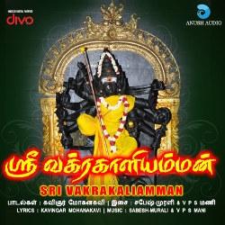 Sri Vakrakaliamman songs
