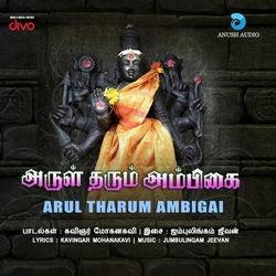 Arul Tharum Ambigai songs
