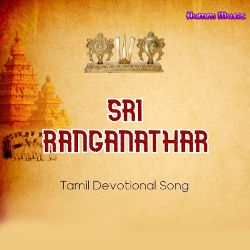 Sri Ranganathar - Tamil Devotional songs