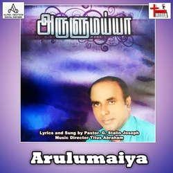 Arulumaiya songs
