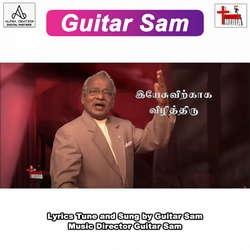 Guitar Sam songs