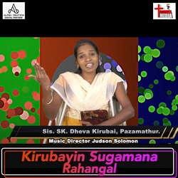 Kirubayin Sugamana Ragangal songs